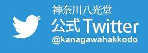 神奈川八光堂公式ツイッター